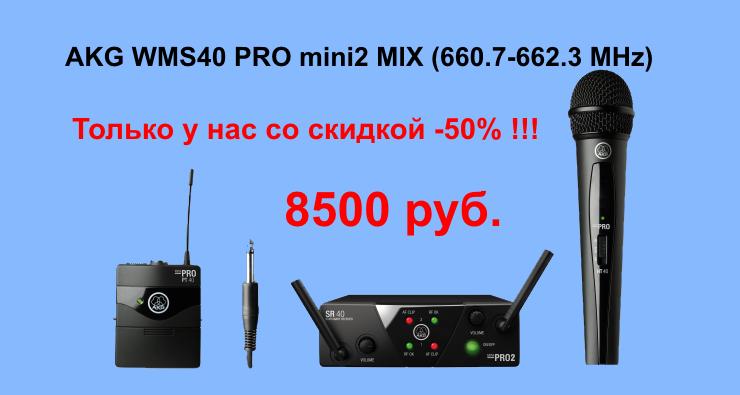 AKG WMS40 MINI2 MIX скидка 50%